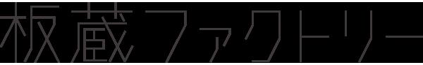 板蔵ファクトリーロゴ
