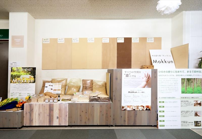木の塗り壁(3F)